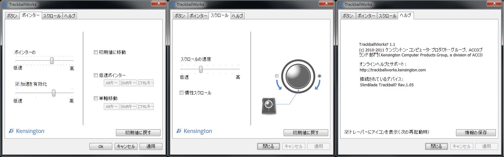 Kensington TrackballWorks 1.1 にしてみた。[画像多数]_b0003577_8582749.png