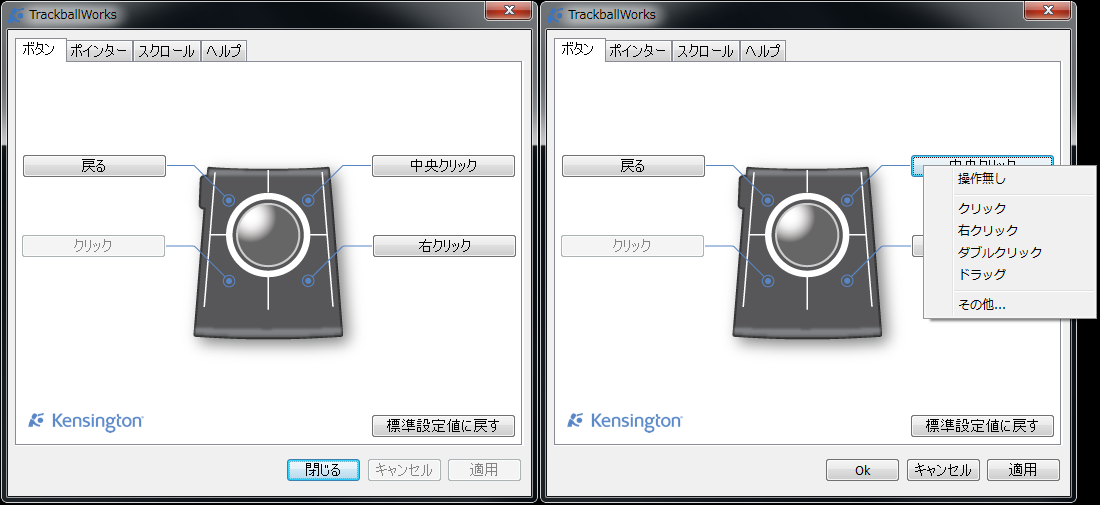 Kensington TrackballWorks 1.1 にしてみた。[画像多数]_b0003577_9175791.png