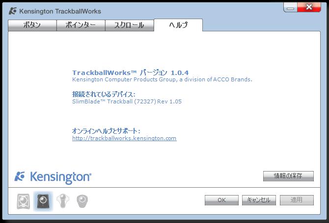 Kensington TrackballWorks 1.1 にしてみた。[画像多数]_b0003577_95409.png