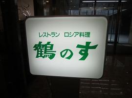 鶴のす / 奥深いボルシチの味_e0209787_13575882.jpg