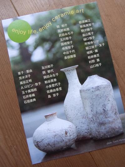 2011年・陶芸展は、11月16日〜21日_a0122098_8244123.jpg
