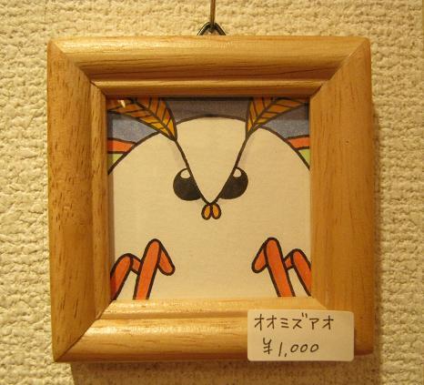 もぞもぞ 虫・蟲 展 - mozomozo mushimushi ten -      たまごの工房 企画展その8_e0134502_143092.jpg
