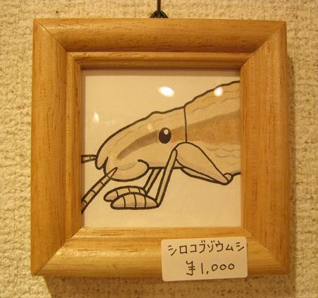 もぞもぞ 虫・蟲 展 - mozomozo mushimushi ten -      たまごの工房 企画展その8_e0134502_1431970.jpg