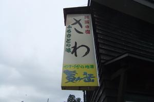 第9回新潟県グリーンツーリズムサミット_e0061225_9474051.jpg