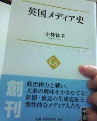 本ができました。「英国メディア史」、10日発売です。_c0016826_00877.jpg