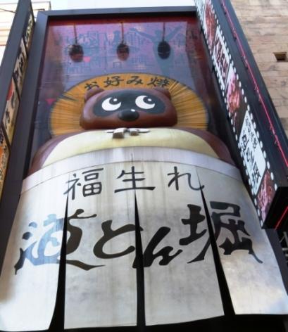 大阪のど派手さ おもしろい!_f0163730_127558.jpg