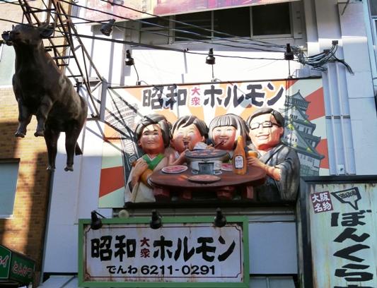 大阪のど派手さ おもしろい!_f0163730_1281551.jpg
