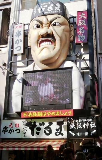 大阪の道頓堀かいわいをぶらーリ_f0163730_1352950.jpg