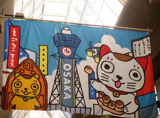大阪の道頓堀かいわいをぶらーリ_f0163730_135462.jpg