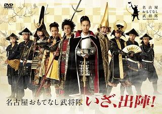 経済効果27億円!名古屋おもてなし武将隊、1stDVDをリリース!_e0025035_16325829.jpg