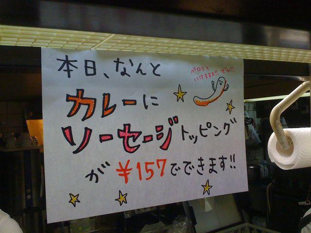 本日なんとカレーにソーセージトッピングが157円です!ご来店お待ちしております!_c0069047_12264866.jpg