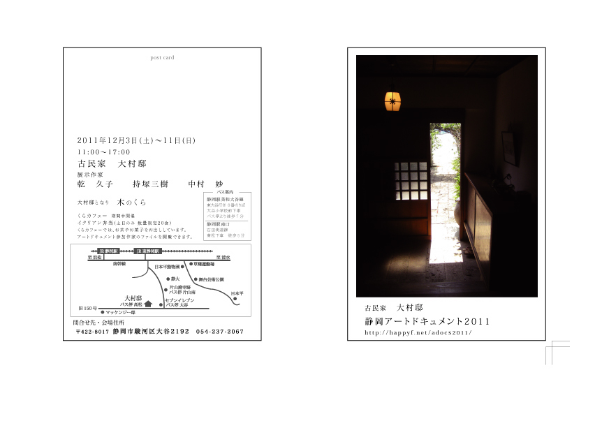 静岡アートドキュメント_d0023170_23522740.jpg