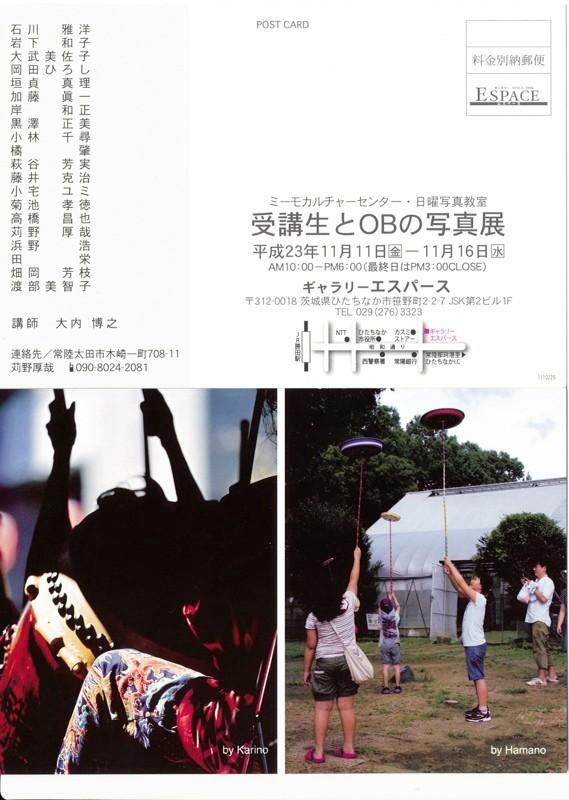 11年11月9日・写真教室受講生とOBの写真展搬入_c0129671_1912799.jpg