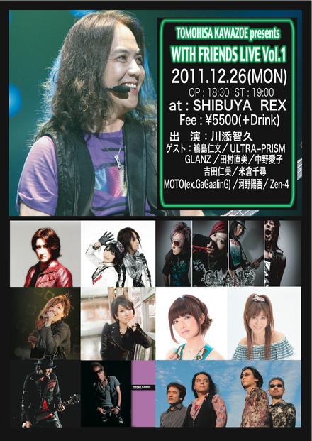 「TOMOHISA KAWAZOE presents WITH FRIENDS LIVE Vol.1」_e0128485_15776.jpg
