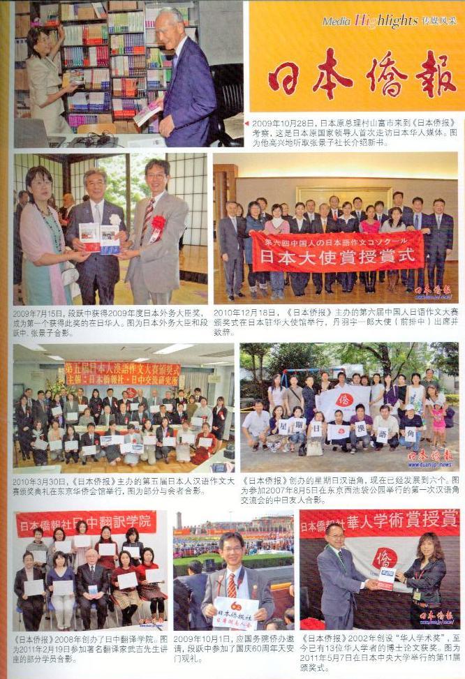 日本侨报社创业15年 《世界华文传媒年鉴》特辑介绍_d0027795_1643399.jpg