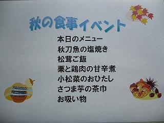 食事イベント「秋の味覚フェア」<エスティームライフ学園前>_c0107602_15305163.jpg
