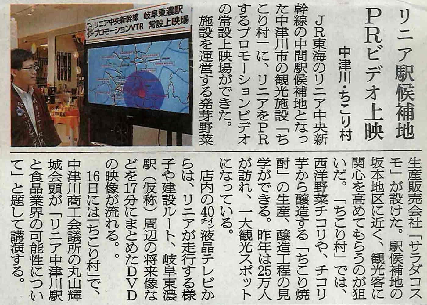 朝日新聞にリニアコーナー_d0063218_1338212.jpg