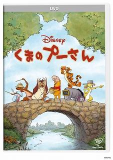 最新劇場映画『くまのプーさん』のブルーレイ/DVDを2012年2月22日(水)に発売_e0025035_1404416.jpg