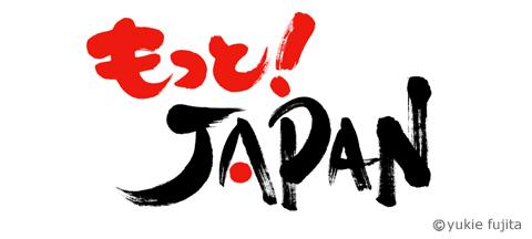 WEBタイトル : 「もっと!JAPAN」_c0141944_22124477.jpg