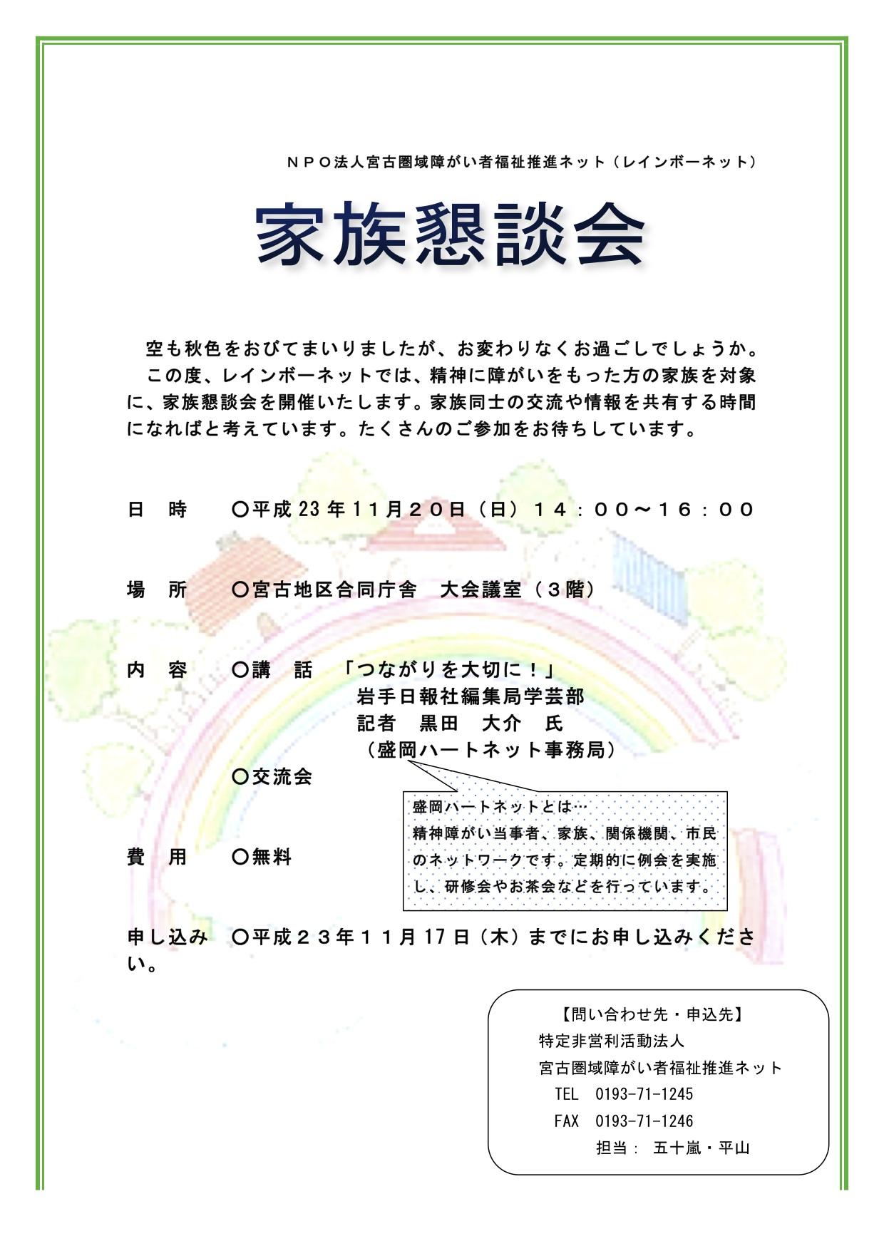 レインボーネット「家族懇談会」(2011年11月20日)_a0103650_22162037.jpg