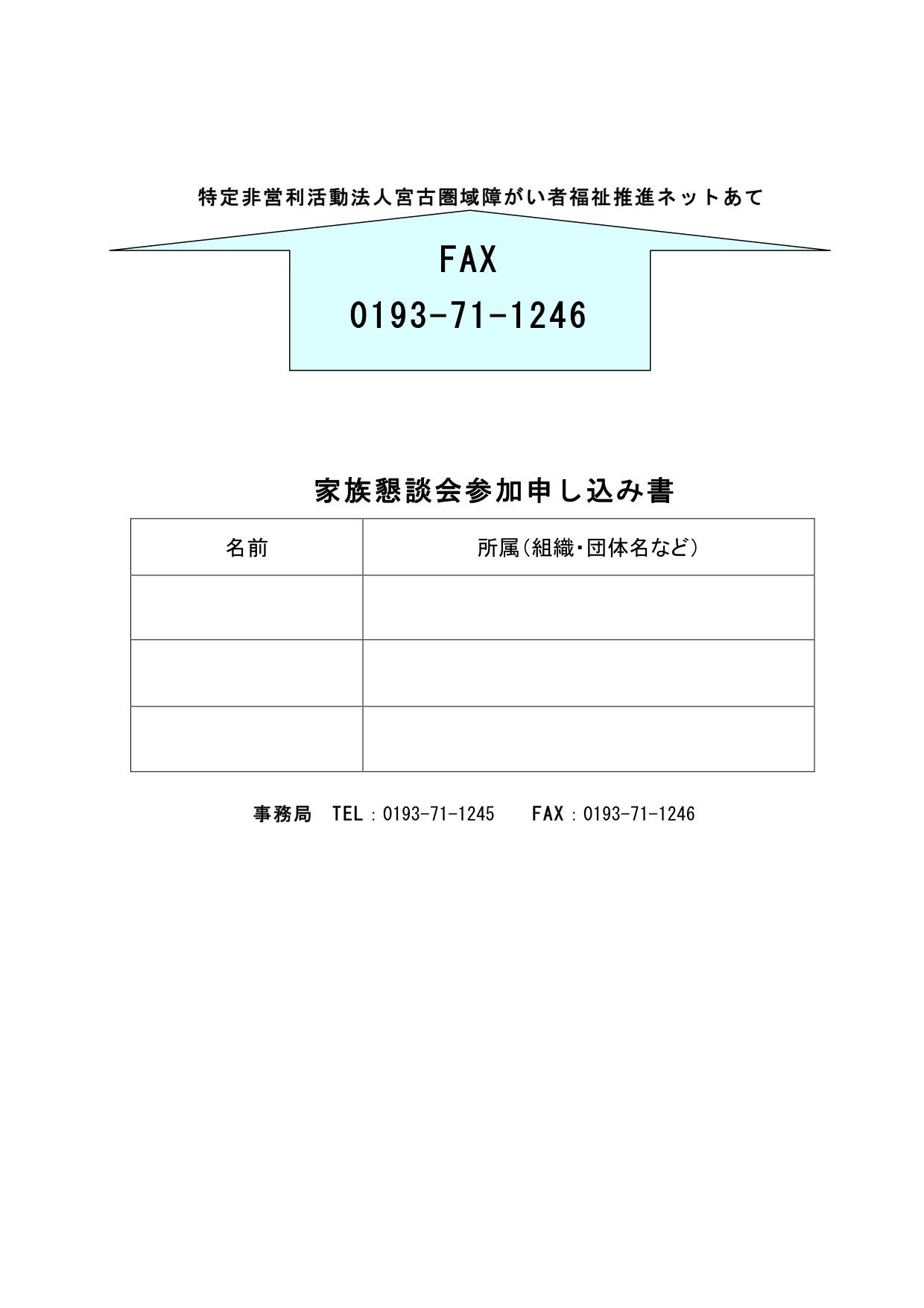 レインボーネット「家族懇談会」(2011年11月20日)_a0103650_22163681.jpg