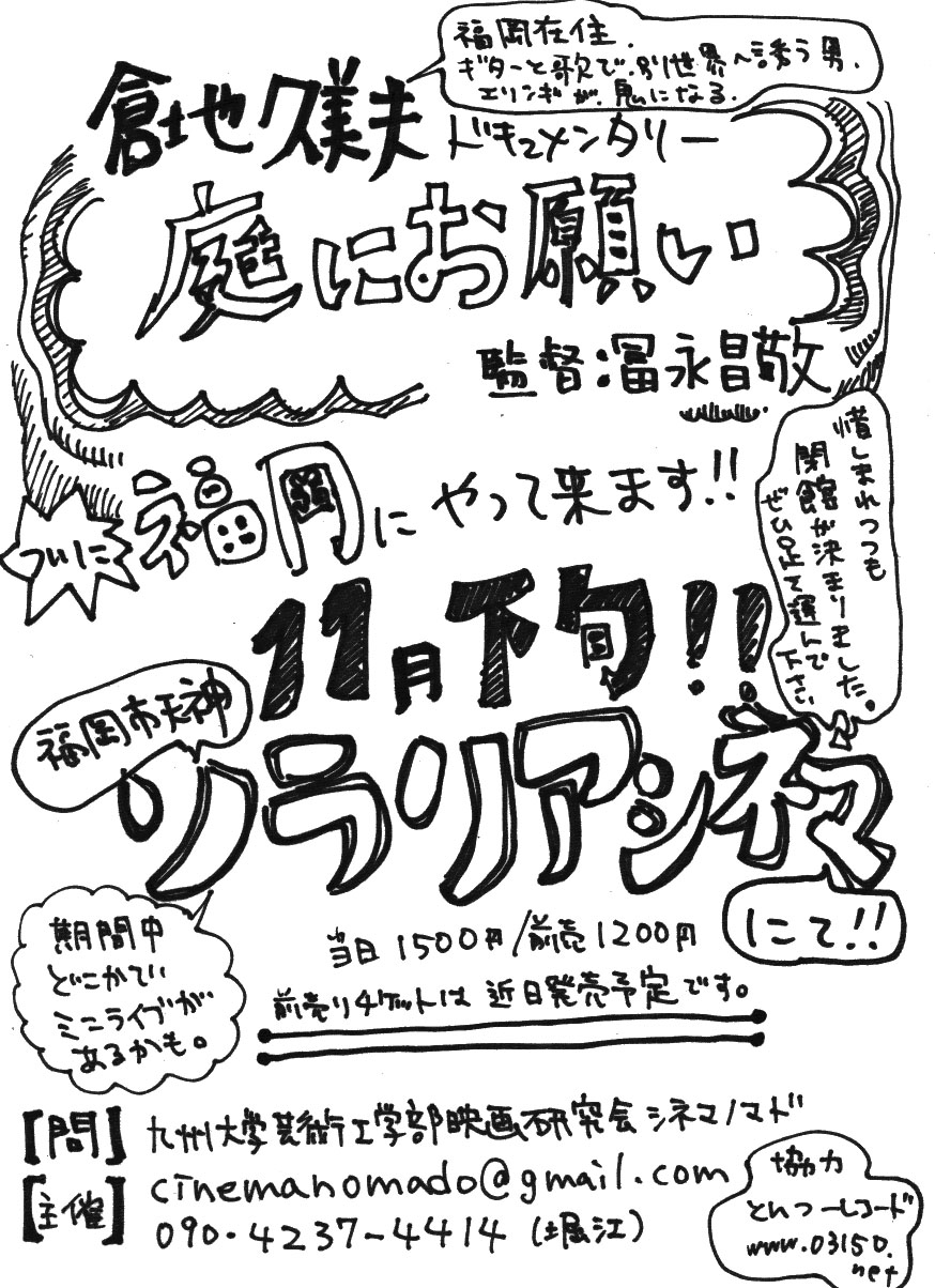 20111118~『庭にお願い』福岡凱旋レイトショー@ソラリアシネマ_e0143051_054176.jpg
