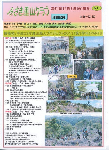 岬高校第1学年植樹サポート in 孝子の森_c0108460_21185816.jpg