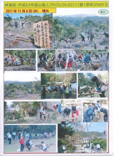 岬高校第1学年植樹サポート in 孝子の森_c0108460_21191849.jpg