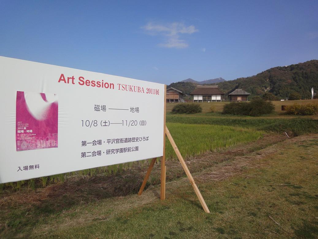 Art Sesson TSUKUBA 2011展_b0124462_1434485.jpg