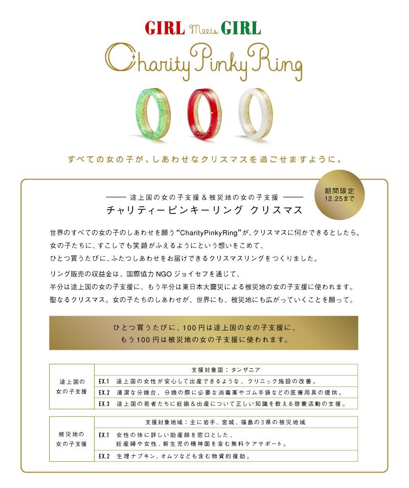 チャリティーピンキーリング クリスマス限定リング登場!!_c0212972_2253554.jpg