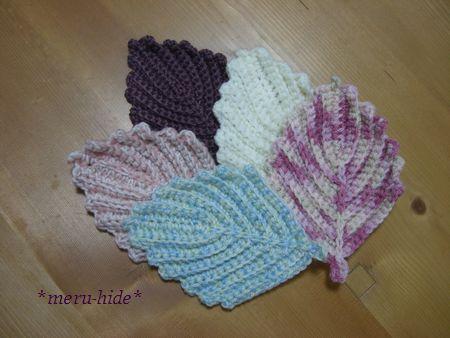 方 アクリル たわし 編み