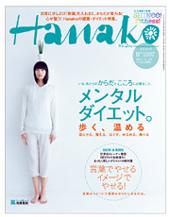 Hanako_b0197084_12583962.jpg