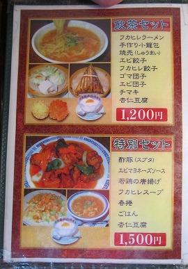 愛京 / 南京町の掘り出し物中華_e0209787_15371573.jpg