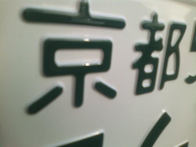 トミー ランクル札幌店_b0127002_9183994.jpg