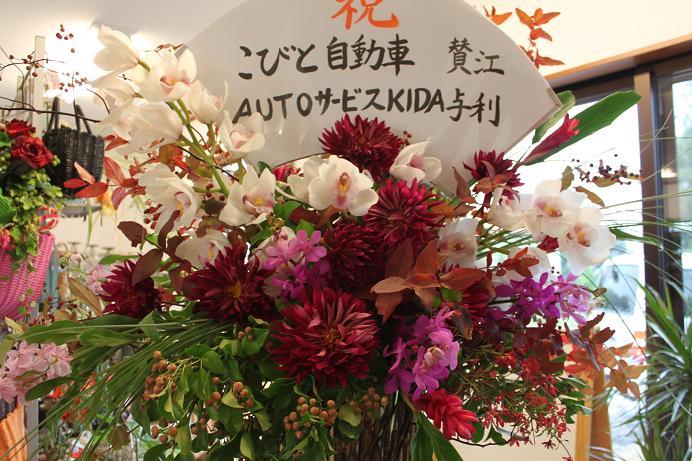 開店祝いのスタンド花_d0227610_22225049.jpg