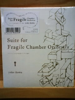 yuko ikoma / Suite For Fragile Chamber         Orchestra  [NEW CD]_b0125413_17272350.jpg