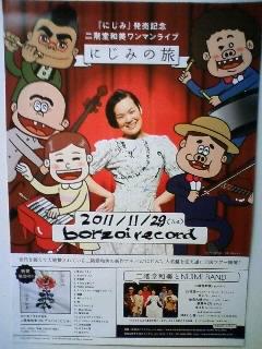 11/29(火) 二階堂和美ワンマンライブ  にじみの旅     @ 鳥取 borzoi record _b0125413_20113792.jpg