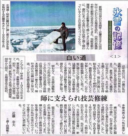 日本画家の近藤さんの『氷雪の記憶』-北海道 写生随想-が新潟日報朝刊連載で始まりました。_d0178448_18365278.jpg