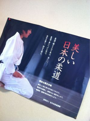 美しい日本の柔道_c0185356_13541229.jpg