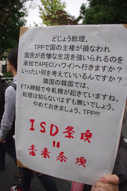 10・30渋谷 TPP断固拒否国民デモ - 2011.10.30_a0222059_15343316.jpg