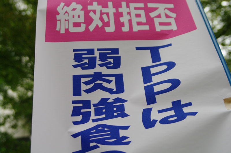 10・30渋谷 TPP断固拒否国民デモ - 2011.10.30_a0222059_15354269.jpg