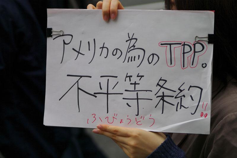 10・30渋谷 TPP断固拒否国民デモ - 2011.10.30_a0222059_1535556.jpg