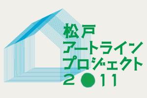 松戸アートラインプロジェクト  2011.11.7_e0223769_8463281.jpg