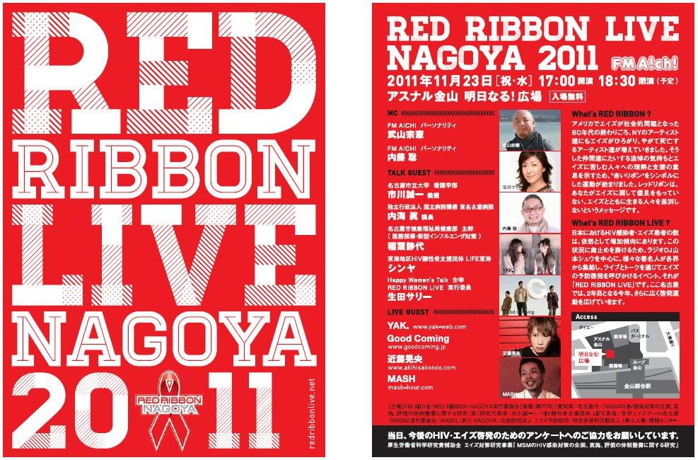 RED RIBBON LIVE NAGOYA 開催!_e0142585_1753117.jpg