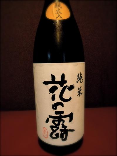 純米部門の大賞『花の露 』_f0232994_230463.jpg