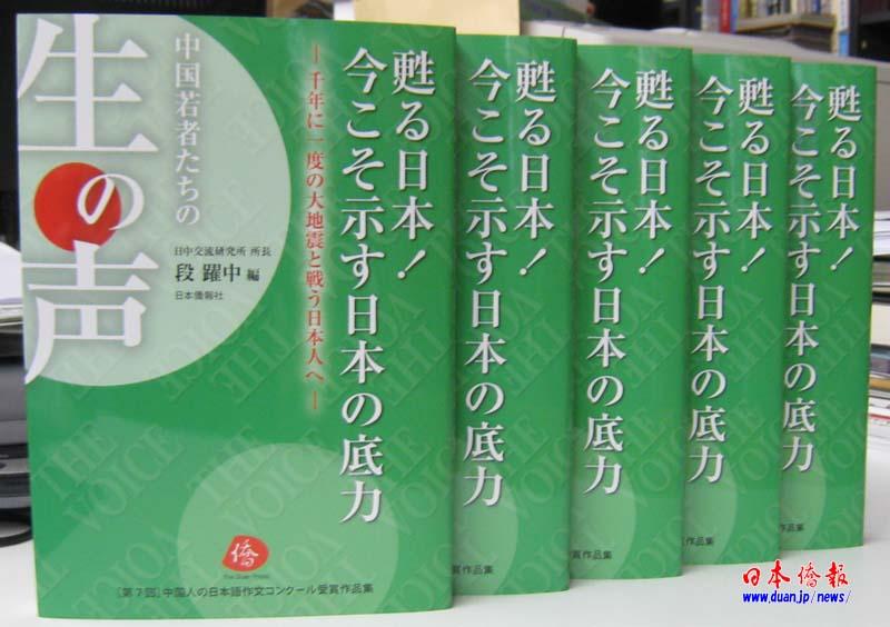 第七届中国人日语作文大赛获奖作品集《复兴日本--致与千年不遇大地震战斗的日本人》出版_d0027795_13581173.jpg