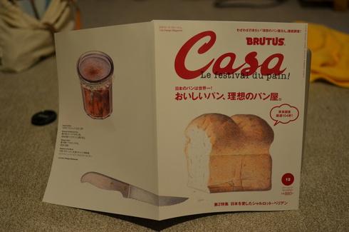 パンの本。_b0079897_23585120.jpg