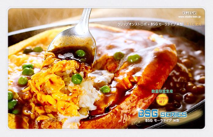 BSG モーラタイプ M型 による料理撮影_c0210599_18534547.jpg