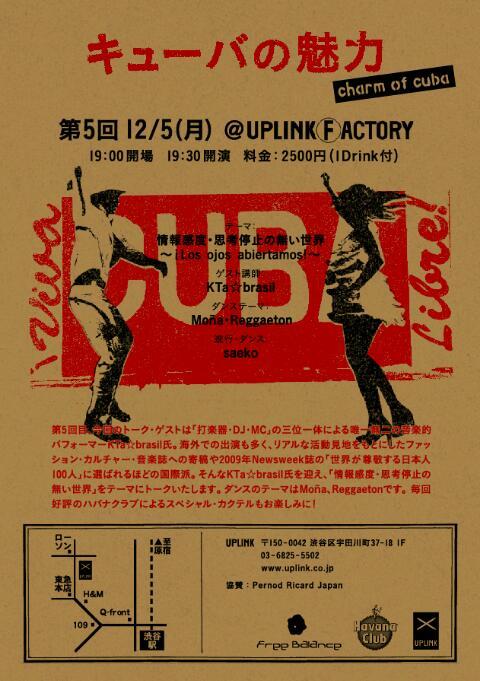 ▶12/5(月)19:00- 渋谷UPLINK FACTORYでのWorkshopイベントにゲスト出演します♬_b0032617_13542094.jpg
