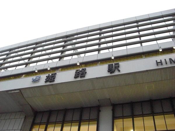 姫路市飾東町_a0137049_1712238.jpg